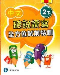 中文聽說讀寫全方位試前特訓二下
