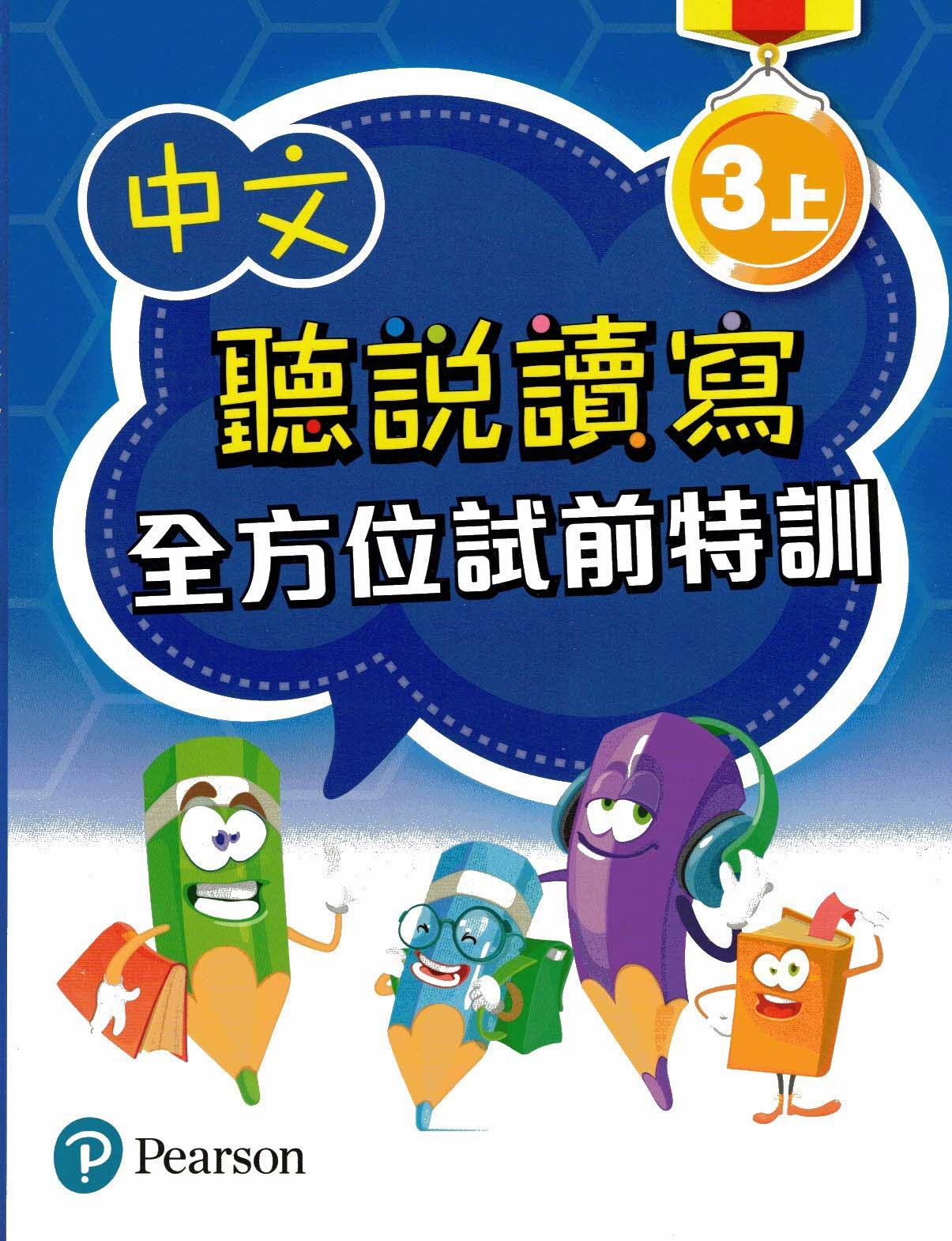 中文聽說讀寫全方位試前特訓三上