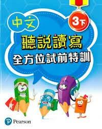中文聽說讀寫全方位試前特訓三下