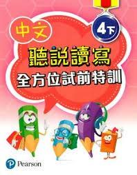 中文聽說讀寫全方位試前特訓四下
