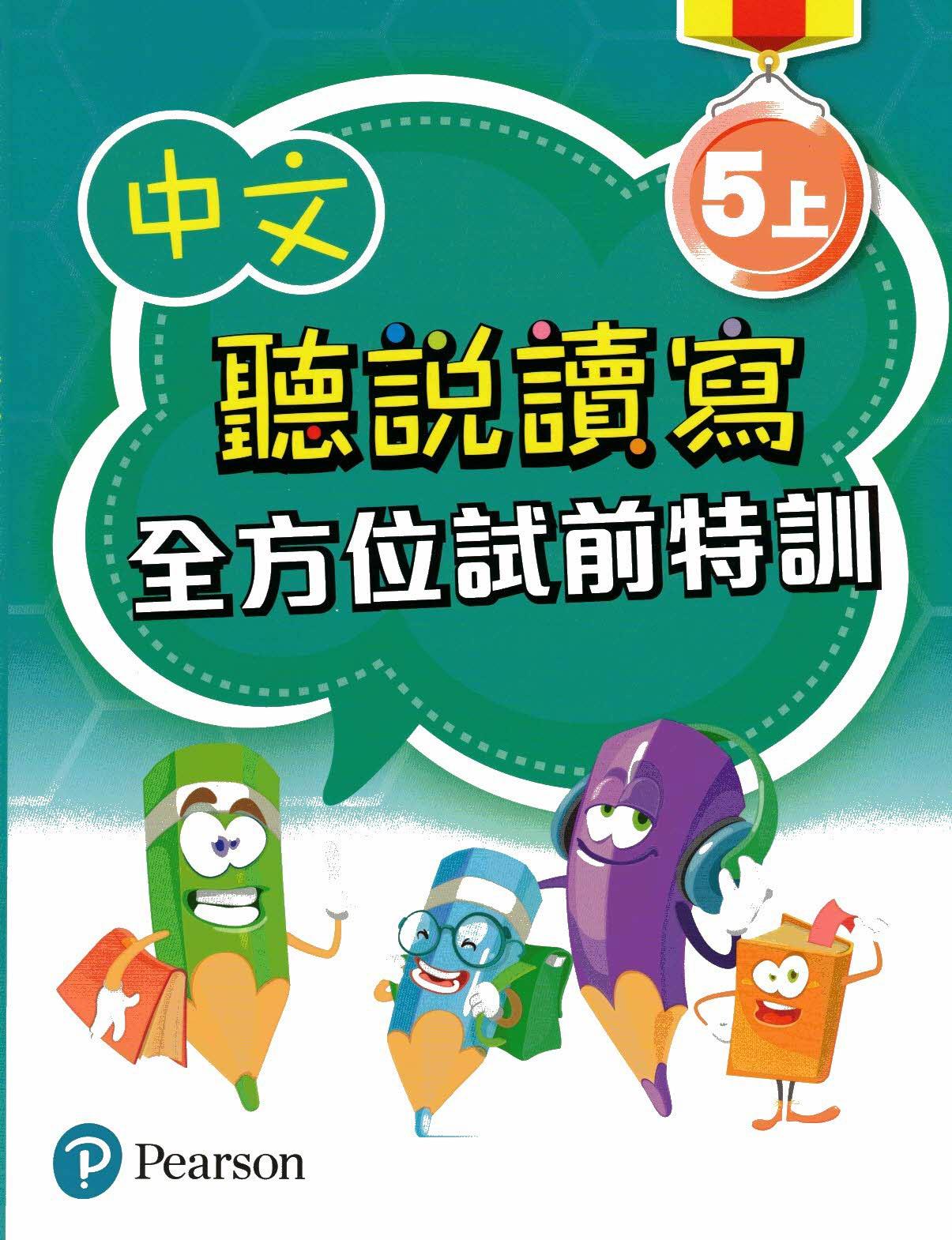 中文聽說讀寫全方位試前特訓五上