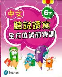 中文聽說讀寫全方位試前特訓六下