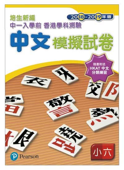 培生新編中一入學前香港學科測驗中文模擬試卷(2018-19)小六
