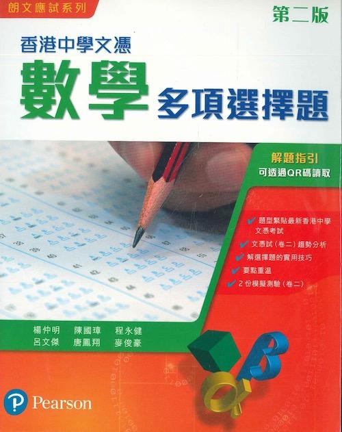 香港中學文憑數學多項選擇題(第二版)
