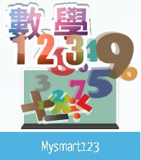 MySmart123數學網上學習計劃 (英文版)