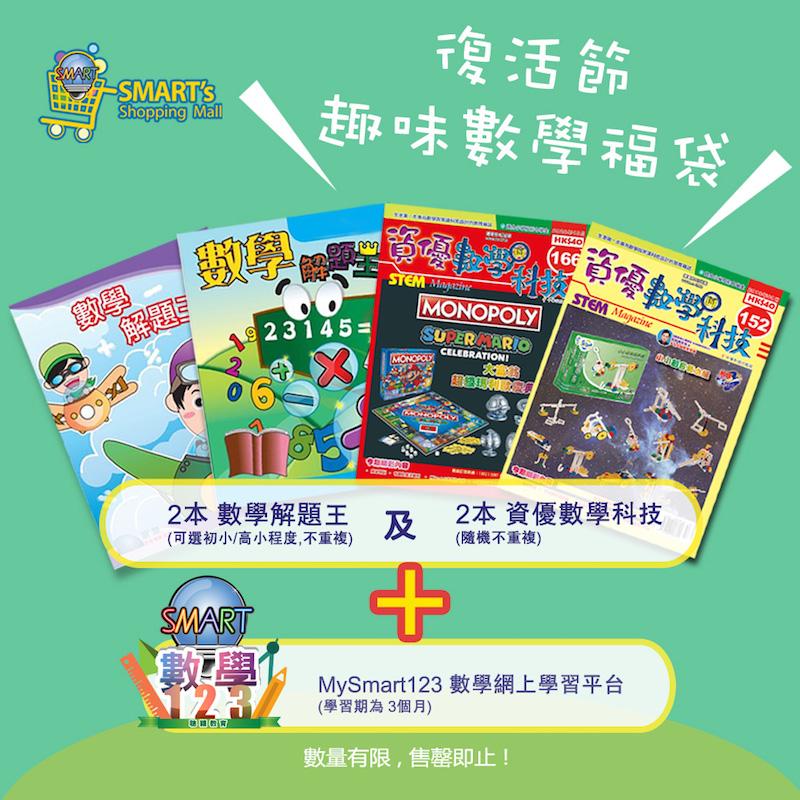 復活節趣味數學福袋-高小 (數解x2, 資優數學與科技x2, MySmart123-3months)