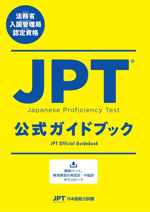 JPT Official Guidebook