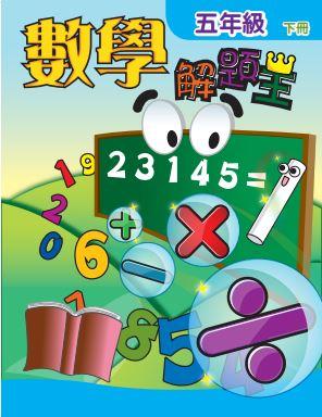 數學解題王  五年級下冊