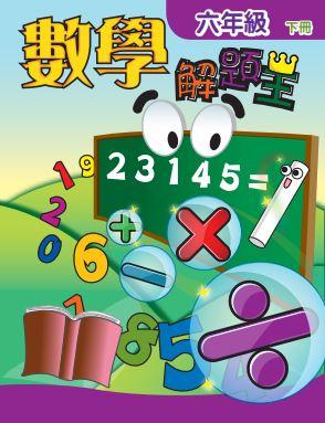 數學解題王  六年級下冊