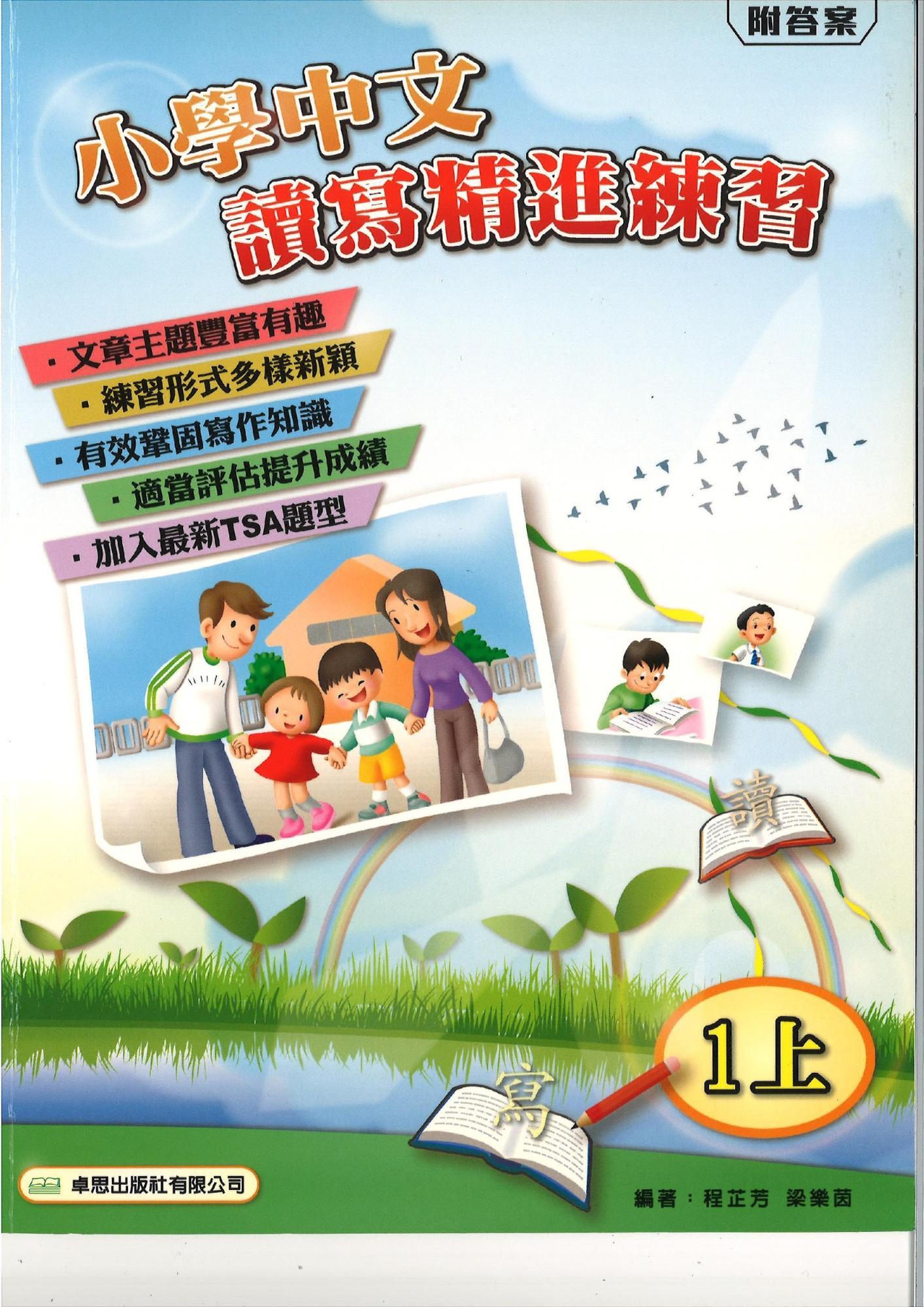 小學中文讀寫精進練習 1上