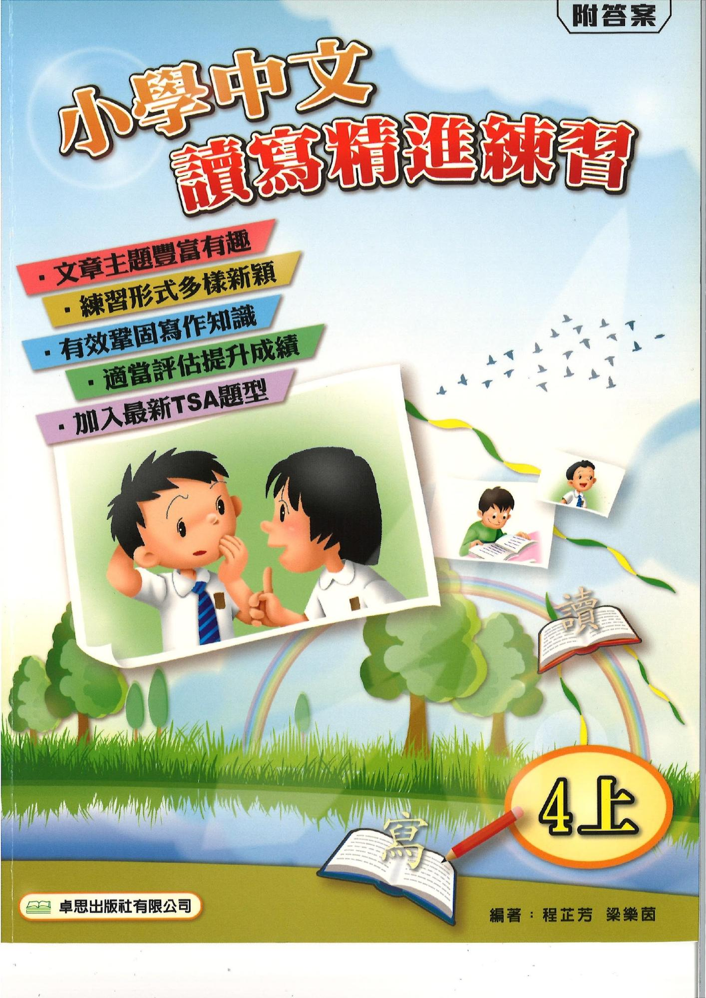 小學中文讀寫精進練習 4上