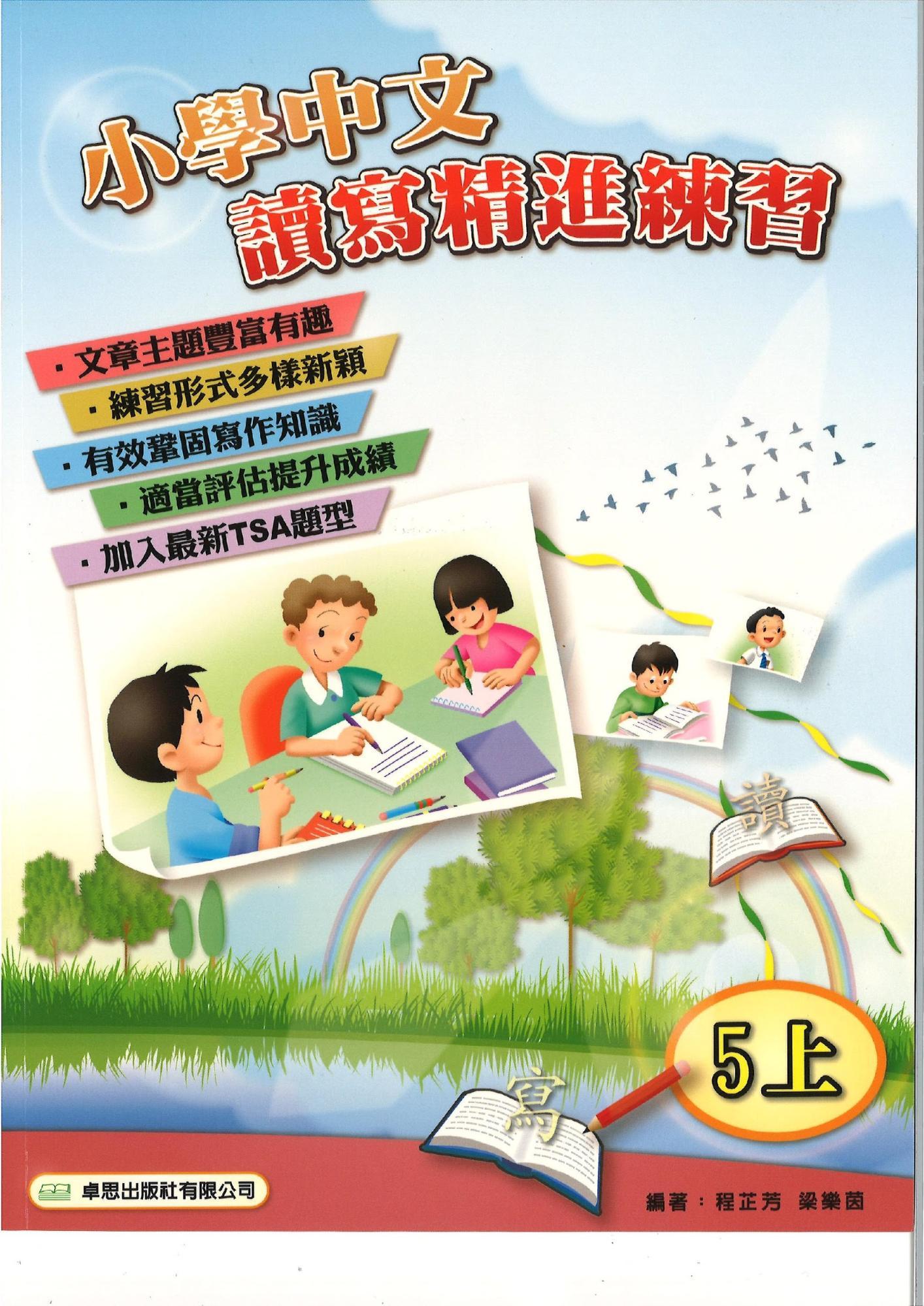 小學中文讀寫精進練習 5上