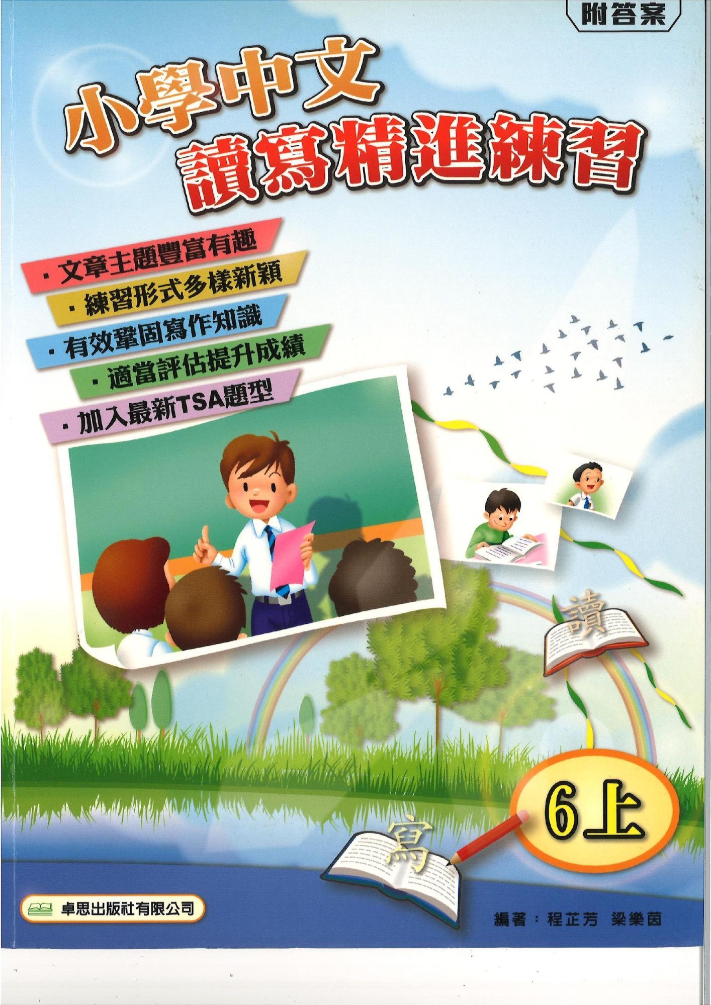 小學中文讀寫精進練習 6上