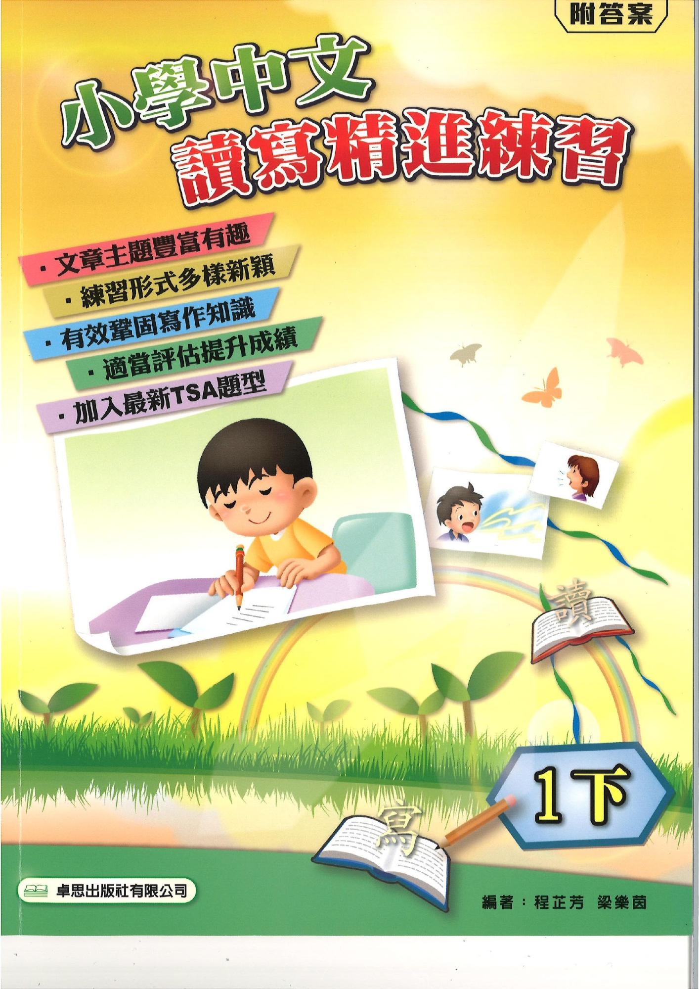 小學中文讀寫精進練習 1下