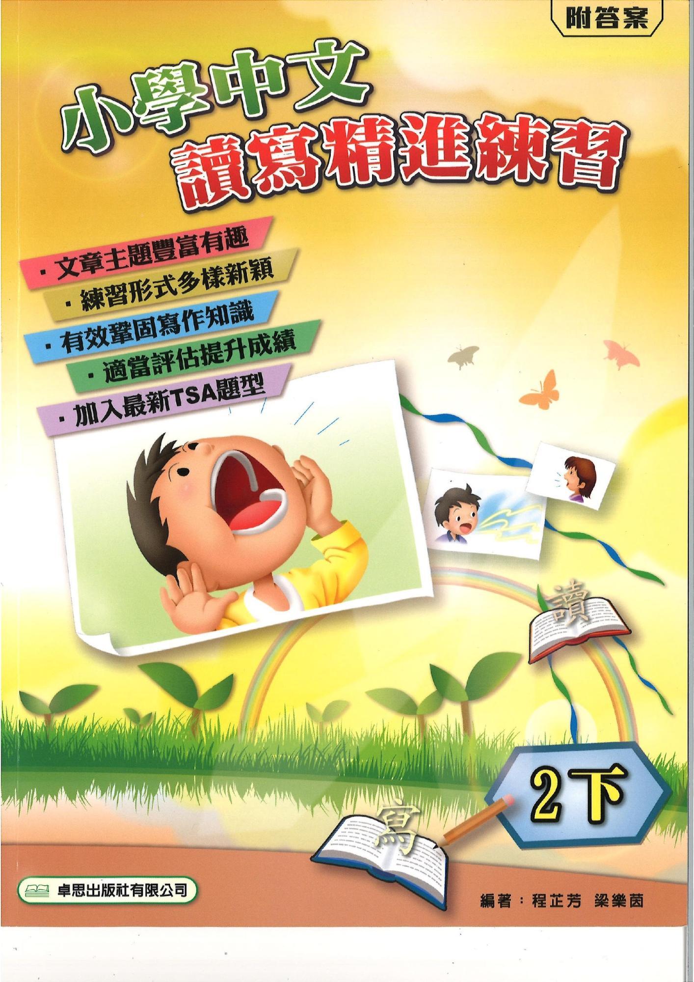 小學中文讀寫精進練習 2下