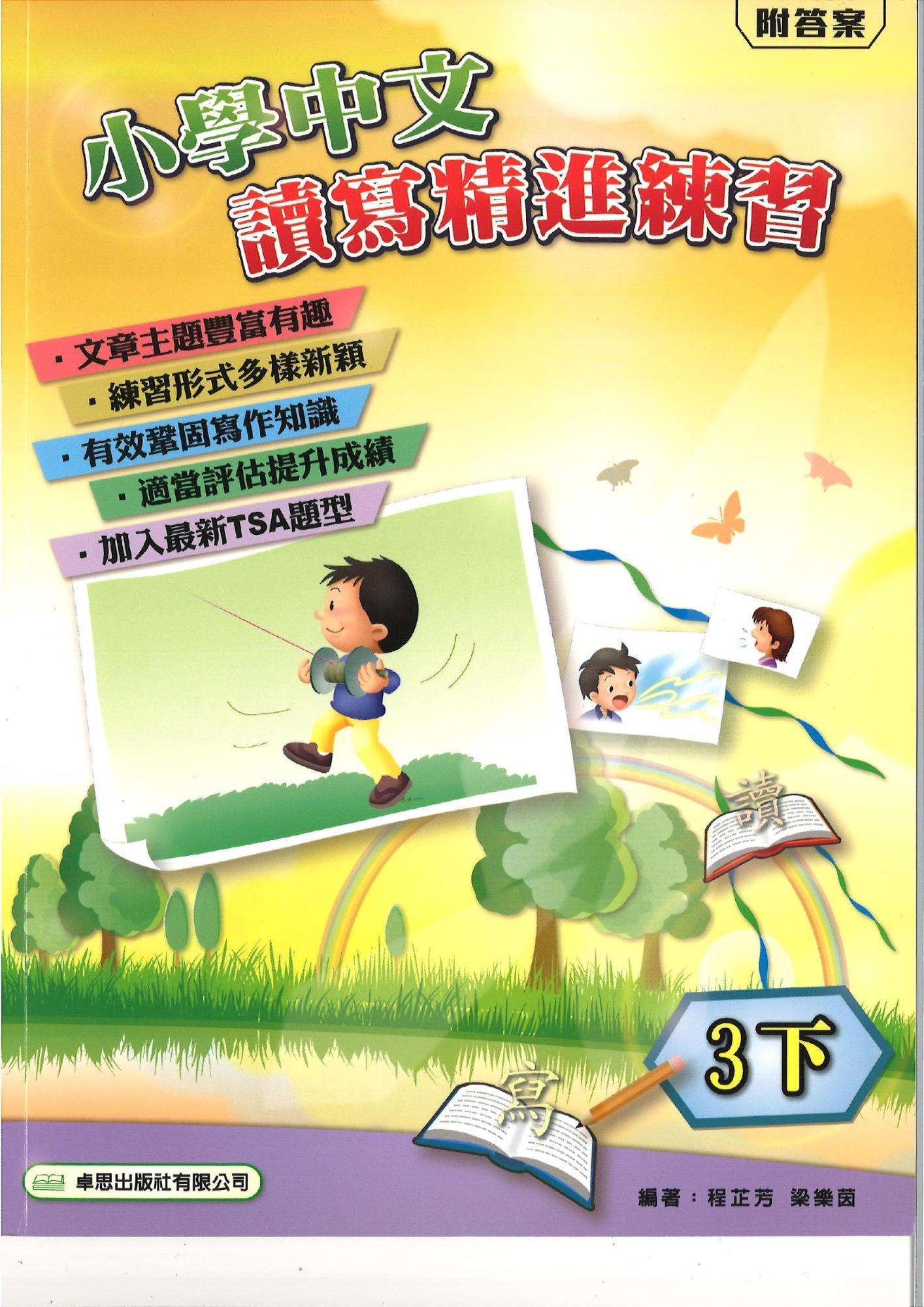 小學中文讀寫精進練習 3下