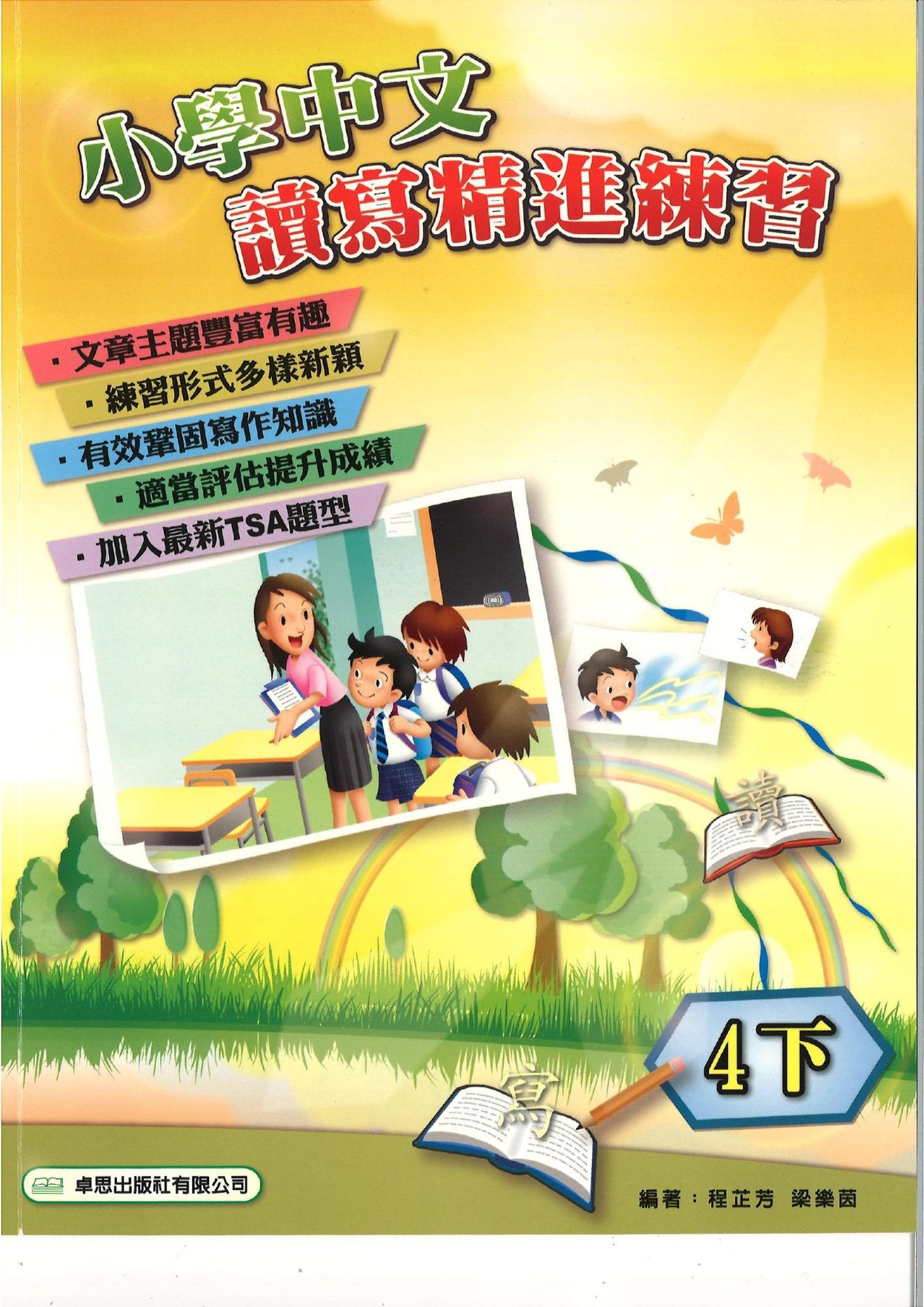 小學中文讀寫精進練習 4下