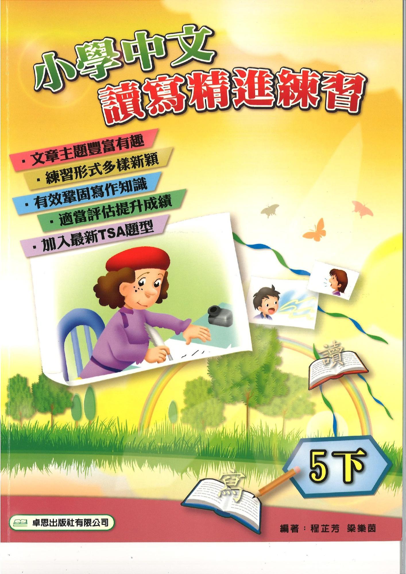 小學中文讀寫精進練習 5下