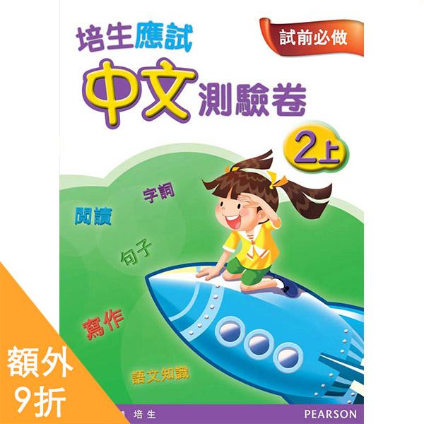 培生應試中文測驗卷二上