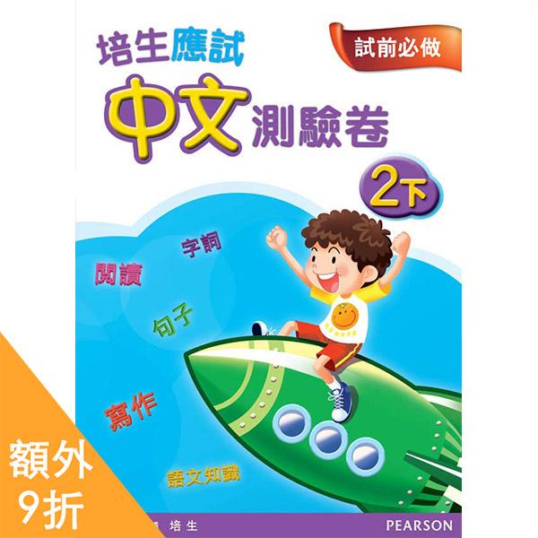 培生應試中文測驗卷二下