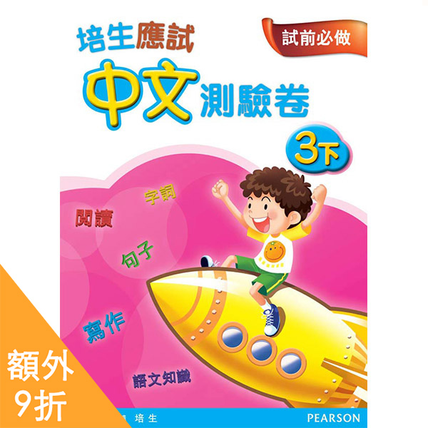 培生應試中文測驗卷三下