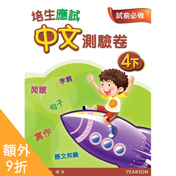 培生應試中文測驗卷四下