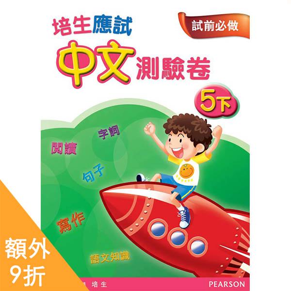 培生應試中文測驗卷五下