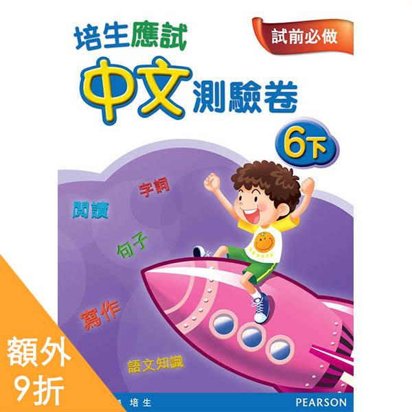 培生應試中文測驗卷六下