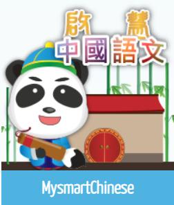 MySmartChinese 啟慧中國語文