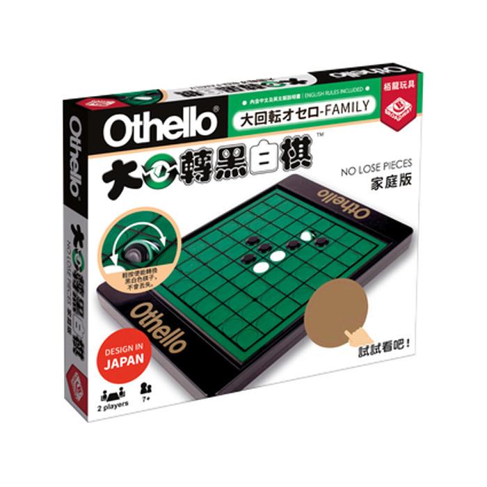 Othello No Lose Piece